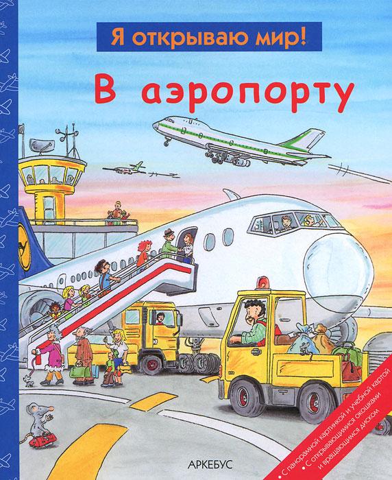 В аэропорту #1