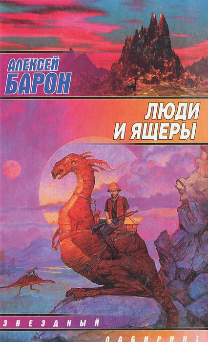 Люди и ящеры | Барон Алексей Владимирович #1