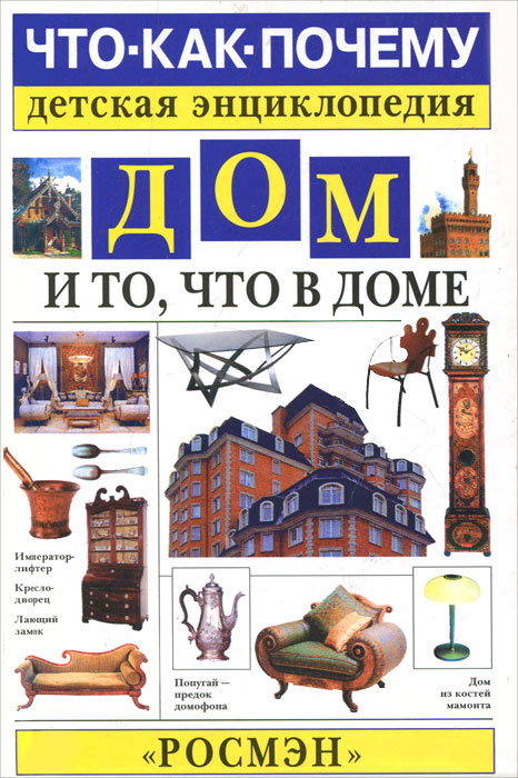 Дом и то, что в доме | Орлова Нина Густавовна #1
