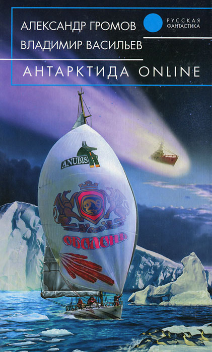 "Антарктида online | Громов Александр Николаевич, Васильев Владимир Николаевич (""Воха"")  #1"