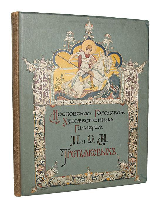 Московская городская художественная галерея П. и С. М. Третьяковых. В 2 частях. В одной книге   Глаголь #1