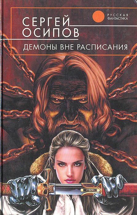 Демоны вне расписания | Осипов Сергей Викторович #1