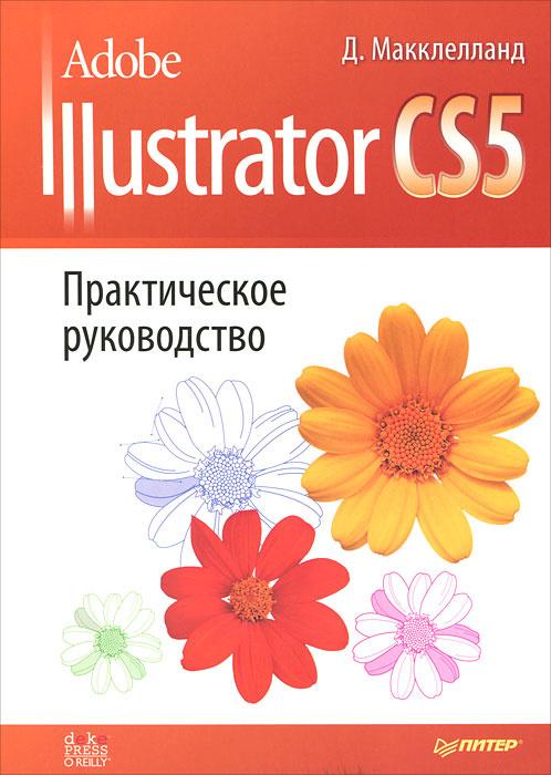 Adobe Illustrator CS5. Практическое руководство   Макклелланд Дэвид  #1
