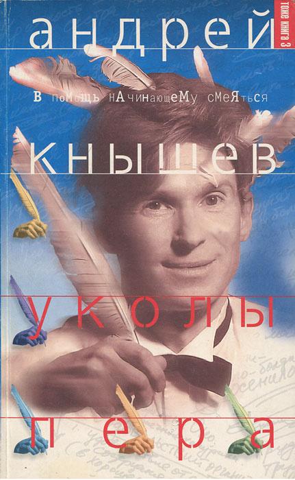 Уколы пера, или Тоже книга 3 | Кнышев Андрей Гарольдович #1