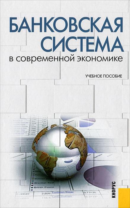 Банковская система в современной экономике #1