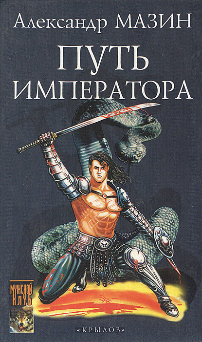 Путь Императора | Мазин Александр Владимирович #1