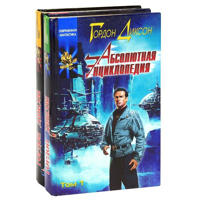 Абсолютная энциклопедия (комплект из 2 книг) | Диксон Гордон Руперт  #1