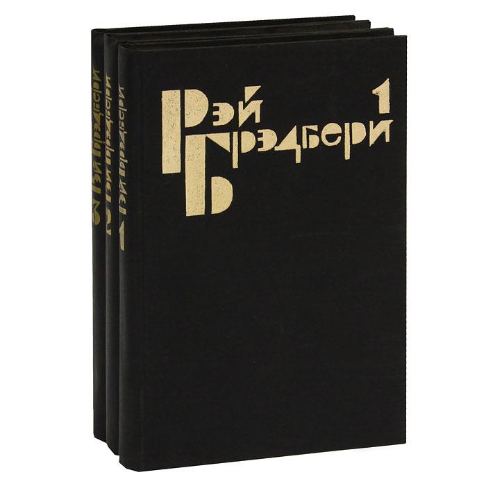 Рэй Брэдбери. Избранные сочинения в 3 томах (комплект) | Брэдбери Рэй Дуглас  #1