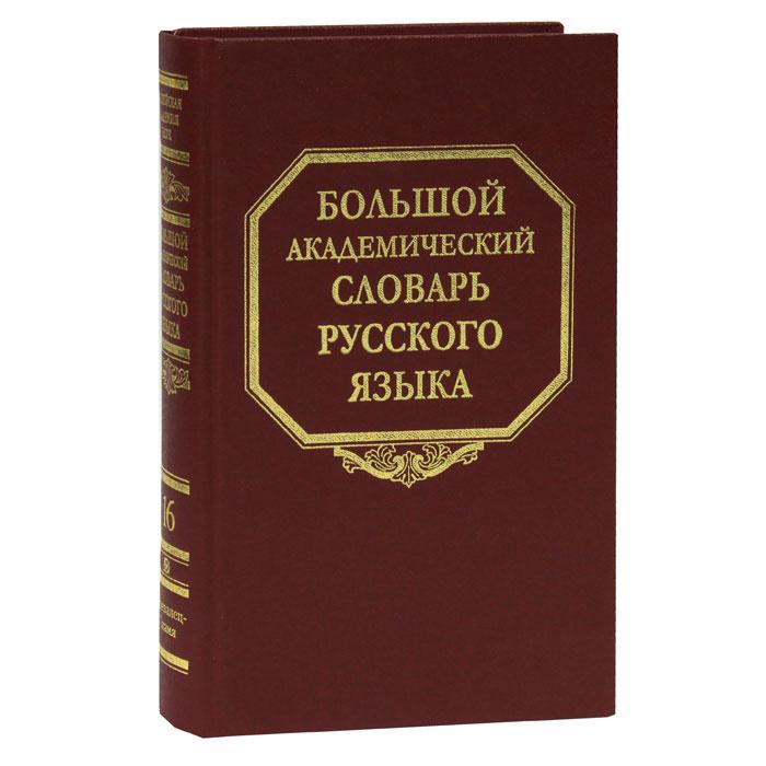 Большой академический словарь русского языка. Том 16. Перевалец-Пламя  #1