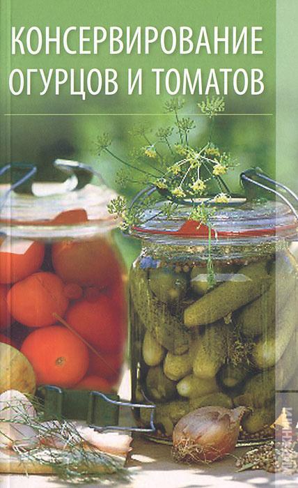 Консервирование огурцов и томатов #1