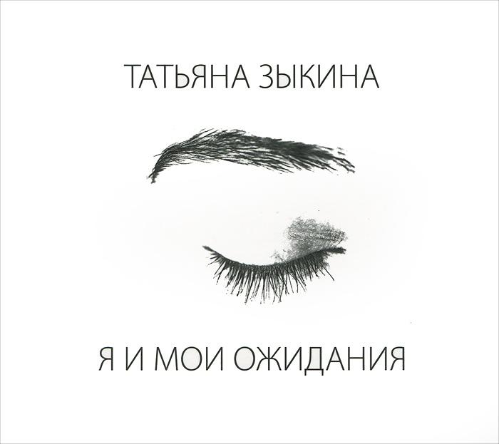 Татьяна Зыкина. Я и мои ожидания #1