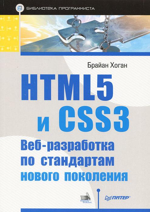 HTML5 и CSS3. Веб-разработка по стандартам нового поколения #1