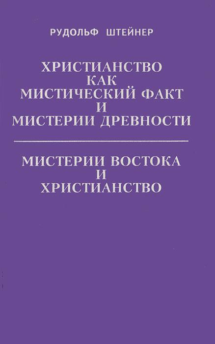 Христианство как мистический факт и мистерии древности. Мистерии Востока и Христианство | Штайнер Рудольф #1