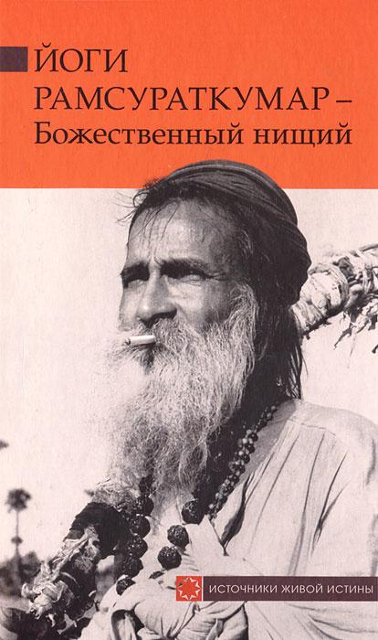 Йоги Рамсураткумар - Божественный нищий #1