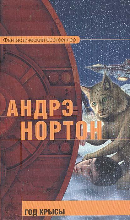 Год Крысы   Андрэ Нортон #1