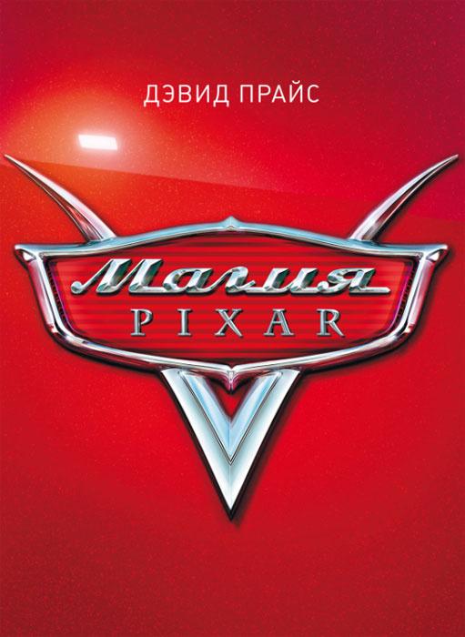 Магия Pixar | Прайс Дэвид #1