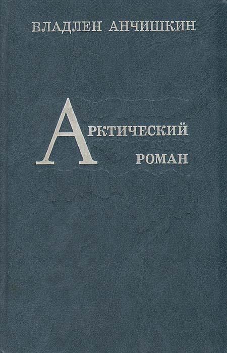 Арктический роман   Анчишкин Владлен Николаевич #1