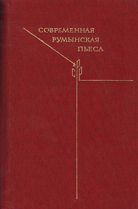 Современная румынская пьеса   Сореску Марин, Баранга Аурел  #1
