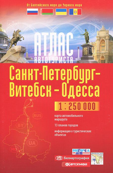 Санкт-Петербург-Витебск-Одесса. Атлас автотуриста #1