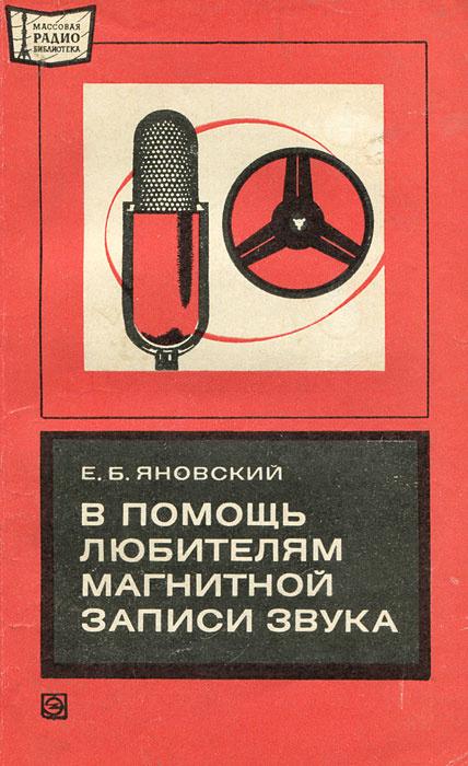 В помощь любителям магнитной записи звука   Яновский Евгений Борисович  #1