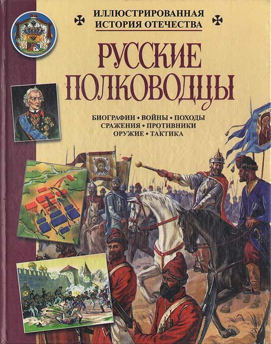 Русские полководцы | Новиков Владимир Тихонович, Манжола Адольф Петрович  #1
