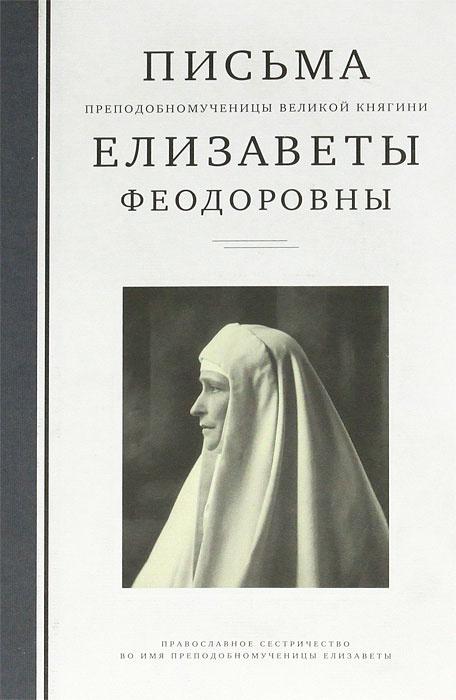 Письма преподобномученицы великой княгини Елизаветы Федоровны  #1