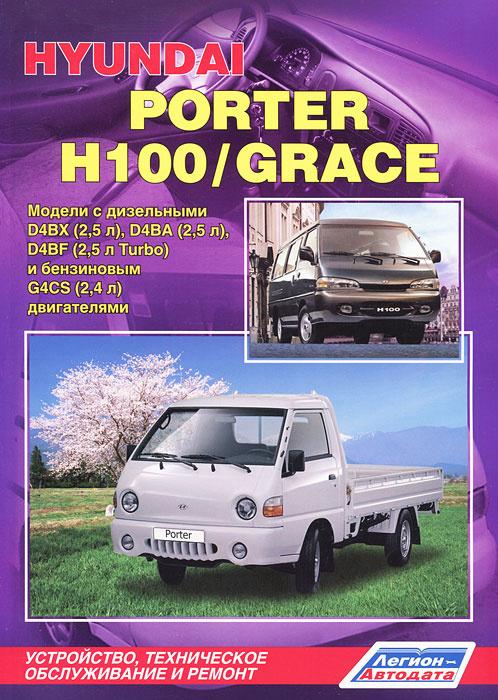 Hyundai Porter / H-100 / Grace. Модели с бензиновым и дизельным двигателями. Устройство, техническое #1