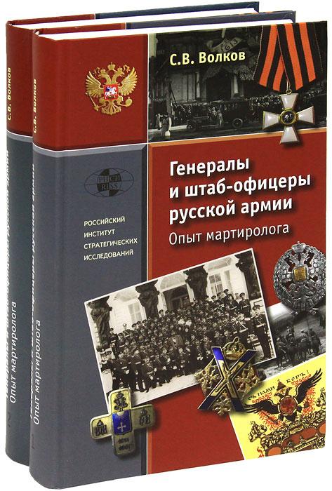 Генералы и штаб-офицеры русской армии. Опыт мартиролога (комплект из 2 книг)  #1