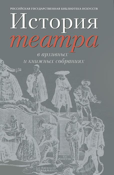 История театра в архивных и книжных собраниях #1