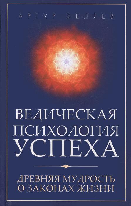 Ведическая психология успеха. Древняя мудрость о законах жизни  #1