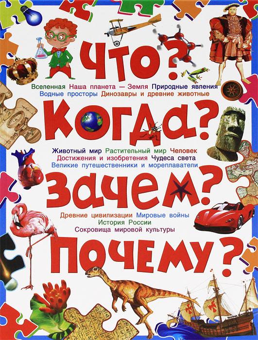Что? Когда? Зачем? Почему? Современная детская энциклопедия | Скиба Тамара Викторовна  #1