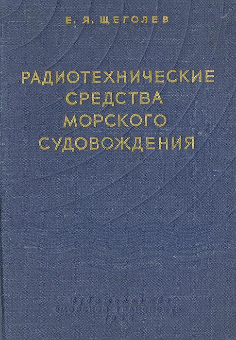 Радиотехнические средства морского судовождения | Щеголев Евгений Яковлевич  #1