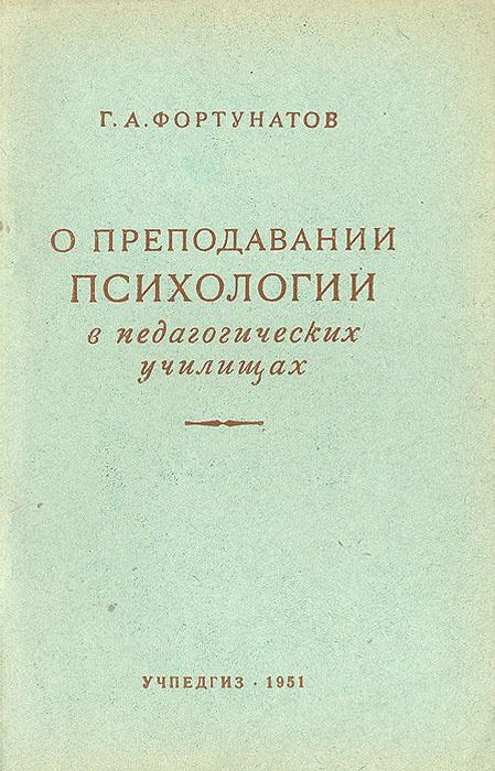 О преподавании психологии в педагогических училищах   Фортунатов Григорий Алексеевич  #1