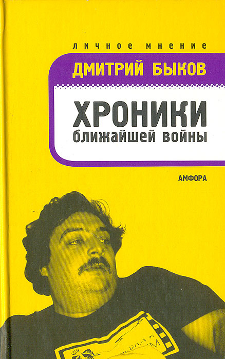 Хроники ближайшей войны: Избранные статьи 1992-2005   Быков Дмитрий Львович  #1