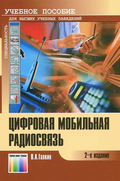 Цифровая мобильная радиосвязь | Галкин Вячеслав Александрович  #1