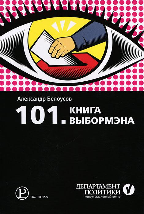101. Книга выбормэна #1