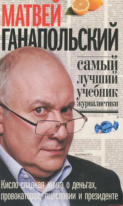 Самый лучший учебник журналистики | Ганапольский Матвей Юрьевич  #1