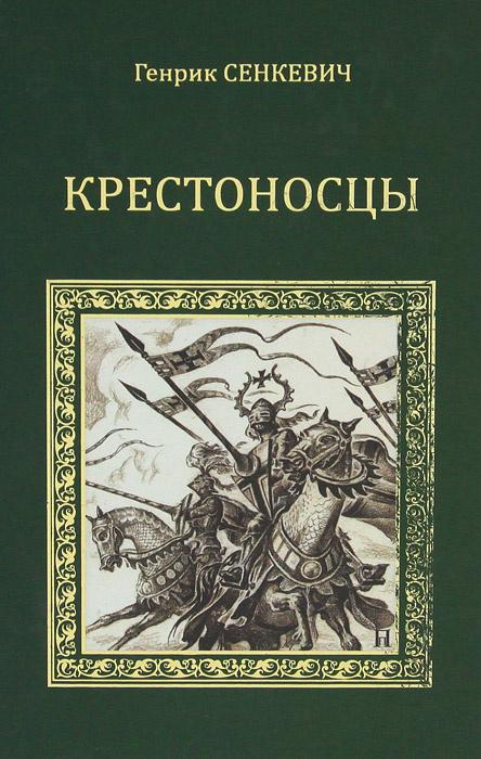 Крестоносцы | Сенкевич Генрик #1