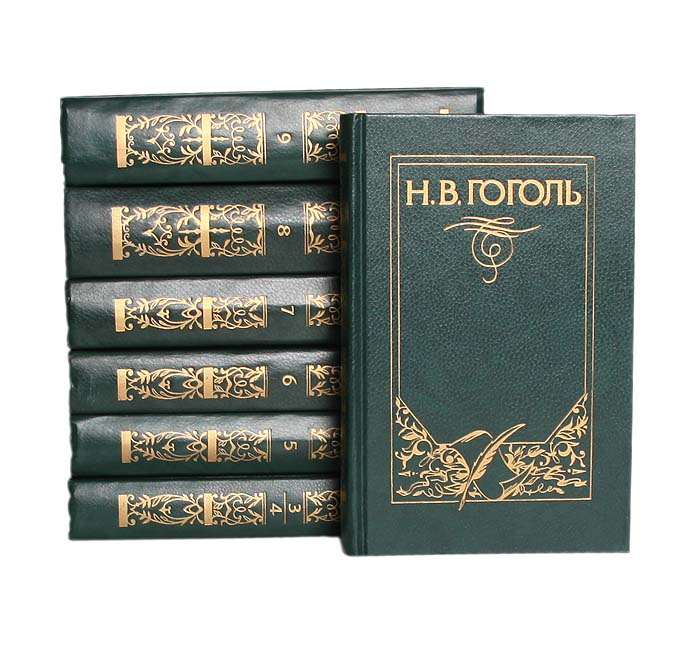 Н. В. Гоголь. Собрание сочинений в 9 томах (комплект из 7 книг)   Гоголь Николай Васильевич  #1