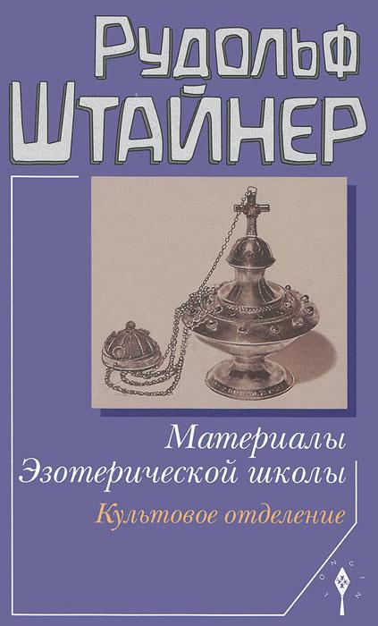 Материалы Эзотерической школы. Культовое отделение #1