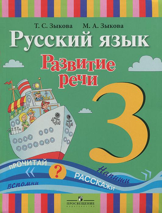 Русский язык. Развитие речи. 3 класс #1
