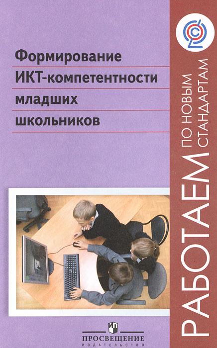 Формирование ИКТ-компетентности младших школьников #1