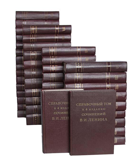 В. И. Ленин. Сочинения в 45 томах + 2 справочных тома (комплект из 47 книг)   Ленин Владимир Ильич  #1
