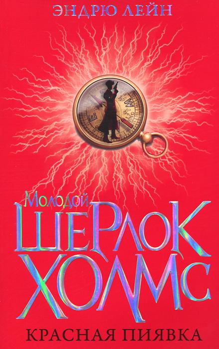 Молодой Шерлок Холмс. Красная пиявка | Лейн Эндрю, Лейн Эндрю  #1