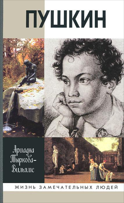 Жизнь Пушкина. В 2 томах. Том 1 #1