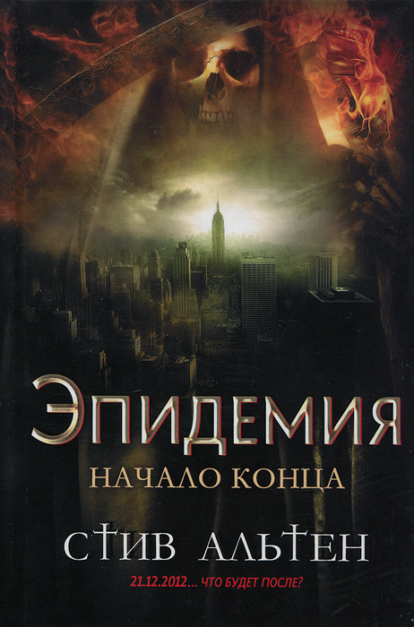 Эпидемия. Начало конца   Альтен Стив, Буйвол Олег В. #1