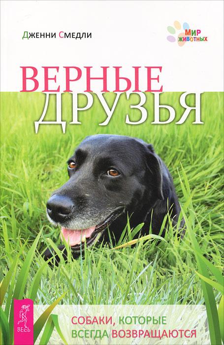 Верные друзья. Собаки, которые всегда возвращаются #1