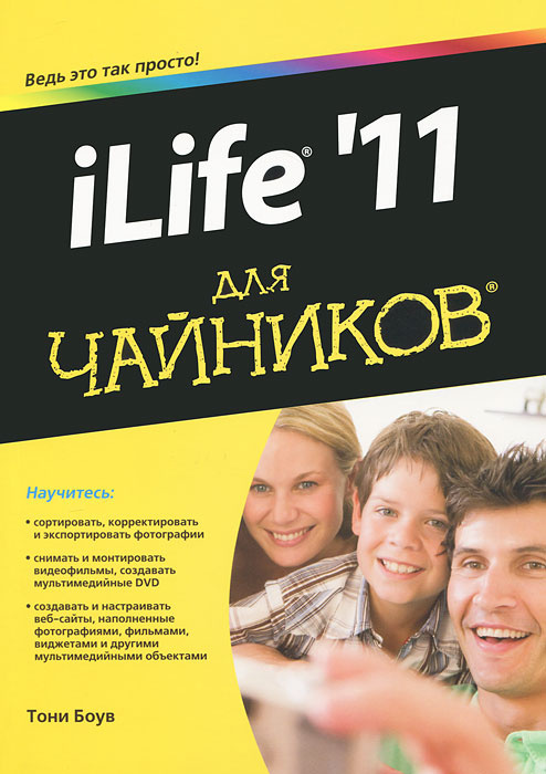iLife '11 для чайников #1