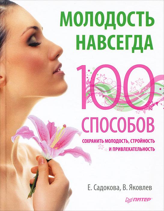 Молодость навсегда. 100 способов сохранить молодость, стройность и привлекательность  #1