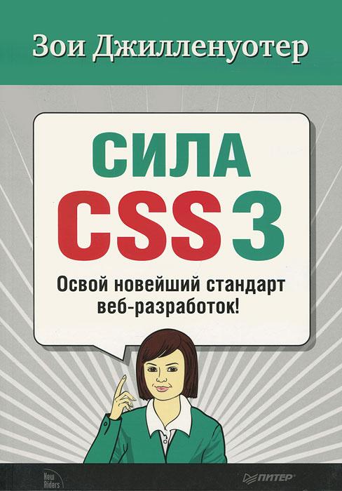 Сила CSS3. Освой  новейший стандарт веб-разработок! #1